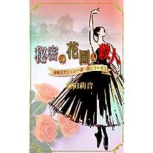 Murder in The Secret Garden Enjoji Ashley Kyoichiro Series (Japanese Edition)
