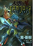 The Vision of Escaflowne (1) (Kadokawa Comics Ace) (1995) ISBN: 4047131040 [Japanese Import]