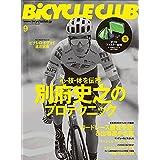 2021年9月号 サイクリング用 オリジナル ダブルファスナー 財布