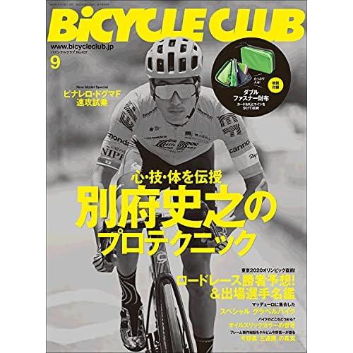 BiCYCLE CLUB 2021年9月号 画像