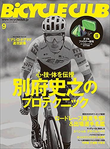 BiCYCLE CLUB 最新号 表紙画像