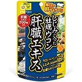 井藤漢方製薬 しじみの入った牡蠣ウコン肝臓エキス 120粒