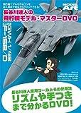 長谷川迷人の飛行機モデル・マスターDVD 2枚組