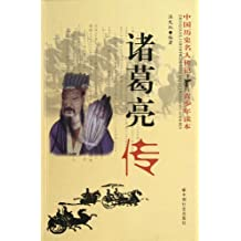 Zhuge Liang (Chinese Edition)