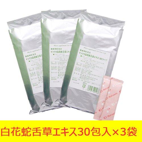 マツウラ白花蛇舌草エキス(ビャッカジャゼツソウ) 30包入×3袋 B0095BHB3O