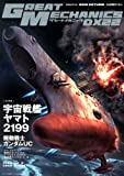 Great Mechanics DX22 [SPACE BATTLESHIP YAMATO 2199]