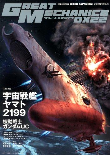 Great Mechanics DX22 [SPACE BATTLESHIP YAMATO 2199]
