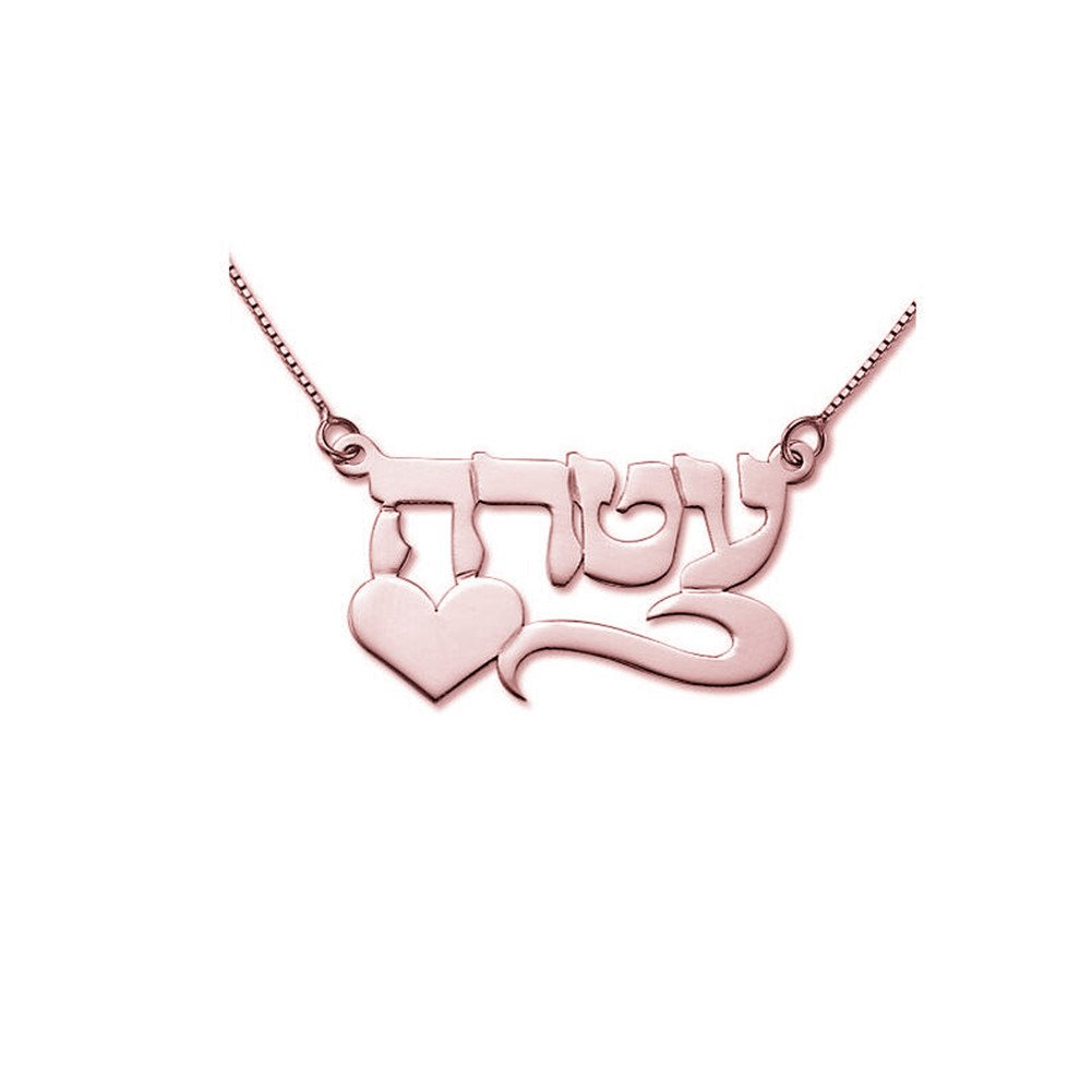 FUJIN Personalized 925 Sterling Silver Hebrew Heart Pendant Necklace Custom Made with Any Name (Rose Gold)