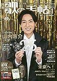 月刊 歌の手帖 (2019年1月号)