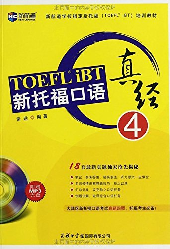 New Channel : The new TOEFL speaking Scriptures 4(Chinese Edition)