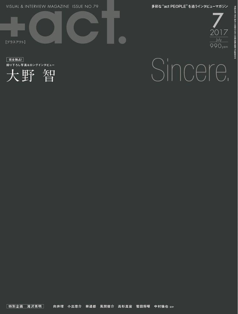 [表紙:大野智]+act.(プラスアクト) 2017年7月号