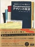 現場のプロが教えるDreamweaverデザインの教室
