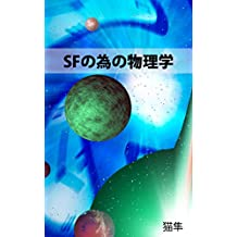 SFnotamenobuturigaku (SiiFranKoro no kai) (Japanese Edition)