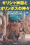 ギリシャ神話とオリンポスの神々―世界中で語り継がれる神と英雄の壮大な物語