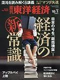 週刊東洋経済 2016年10/1号 [雑誌](日本経済の今を「総括検証」 経済の新常識)