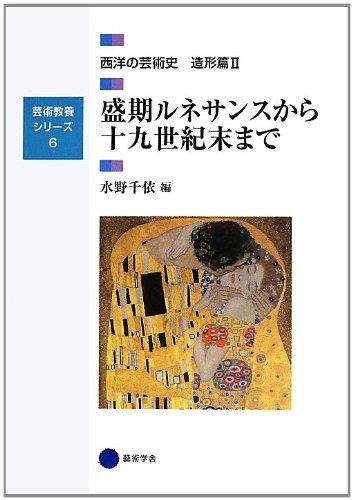 芸術教養シリーズ6 盛期ルネサンスから十九世紀末まで 西洋の芸術史 造形篇II