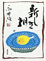 A New Morning - Tanka Collection (Our Lady Novel) (2003) ISBN: 4882161788 [Japanese Import]