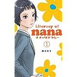 Literacy of Nana 1 (Kindle Single) (Japanese Edition)