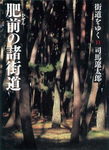 街道をゆく 11 肥前の諸街道 (朝日文庫)