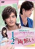 [DVD]1/2の両想い~Spring Love~<台湾オリジナル放送版>DVD-BOX1