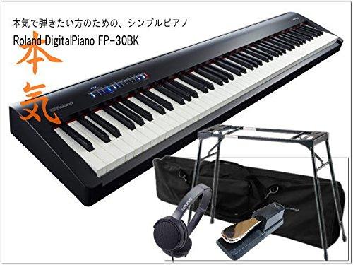 ローランド 電子ピアノ FP-30 ブラック「テーブル型/ペダル/ケース/ヘッドフォン」Roland FP30-BK   B01LWXD7FS