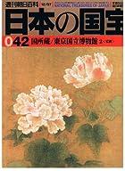 日本の国宝042 国所蔵/東京国立博物館2<絵画> (週刊朝日百科)