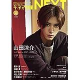 キネマ旬報 NEXT Vol.30