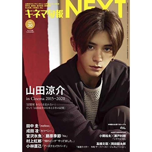 キネマ旬報 NEXT Vol.30 表紙画像