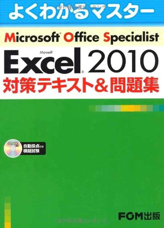 把握不屈小説Microsoft Office Specialist Microsoft Word 2013 Expert Part1 対策テキスト& 問題集 (よくわかるマスター)