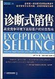 诊断式销售:高度竞争环境下赢取客户的销售指南