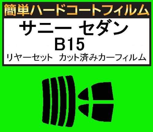 関西自動車フィルム 簡単ハードコートフィルム ニッサン サニー セダン B15 リヤセット カット済みカーフィルム スモーク