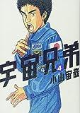 Uchu Kyodai 4 (Japanese Edition)
