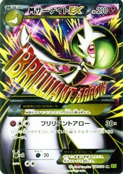 Pokemon Kartenspiel XY M Guardevoir EX (SR) / Tidal Storm (PMXY5) / Einzelkarte