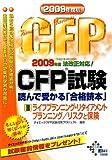 CFP試験 読んで受かる「合格読本」〈2009年度版 2〉ライフプランニング・リタイアメントプランニング/リスクと保険 (DAI-Xの資格書)