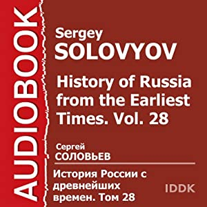 History of Russia from the Earliest Times, Vol. 28 [Russian Edition] Audiobook