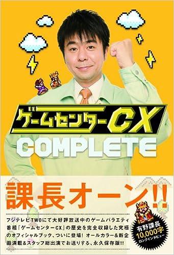 ゲームセンターcx 生放送 2020