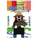 無洗米 森のくまさん 熊本産 30年産 10kg(5kg×2袋)