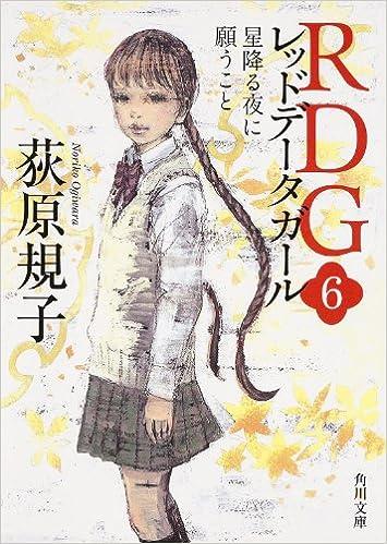 RDG レッドデータガール 第01-06巻 [RDG Red Data Girl vol 01-06]