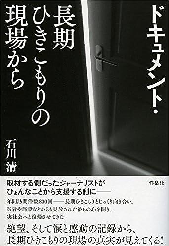 ひきこもり訪問サポート士の石川清さんがドキュメントレポートを出版されました