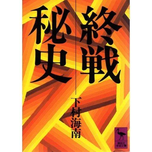 終戦秘史 (講談社学術文庫 (700))