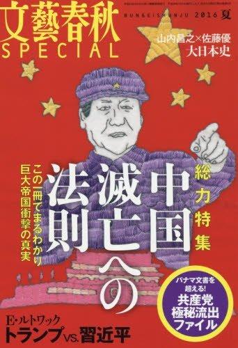 文藝春秋SPECIAL 2016年7月号「中国 滅亡への法則」