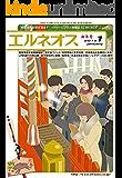 エルネオス (ELNEOS) 2019年1月号 (2019-01-01) [雑誌]