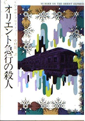 オリエント急行の殺人 (ハヤカワ・ミステリ文庫 (HM 1-38))