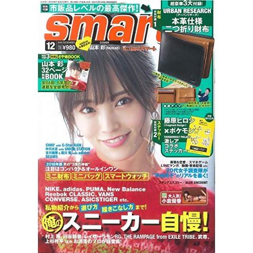smart 2018年12月号 画像
