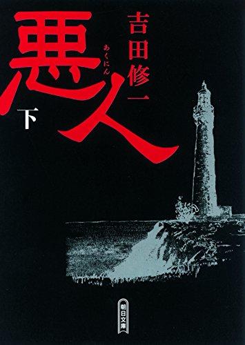 悪人(下) (朝日文庫)