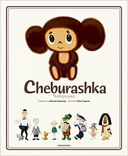 Cheburashka チェブラーシカ英語版 エドゥアルド ウスペンスキー
