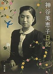 Kamiya Mieko Diary (Kadokawa Bunko) (2002) ISBN: 4043617011 [Japanese Import]