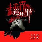 七宗罪:连环罪 - 七宗罪:連環罪 [The Seven Deadly Sins: Serial Sin] |  朱琨 - 朱琨 - Zhu Kun