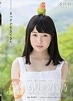 もりの小鳥, 木村真也 もりの小鳥 AV debut [DVD] アダルトDVD|Amazon(アマゾン)