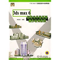 3ds max6標準室外效果圖制作培訓教程
